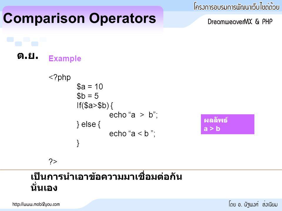 """ต.ย.ต.ย. เป็นการนำเอาข้อความมาเชื่อมต่อกัน นั่นเอง Example <?php $a = 10 $b = 5 If($a>$b) { echo """"a > b""""; } else { echo """"a < b """"; } ?> ผลลัพธ์ a > b C"""