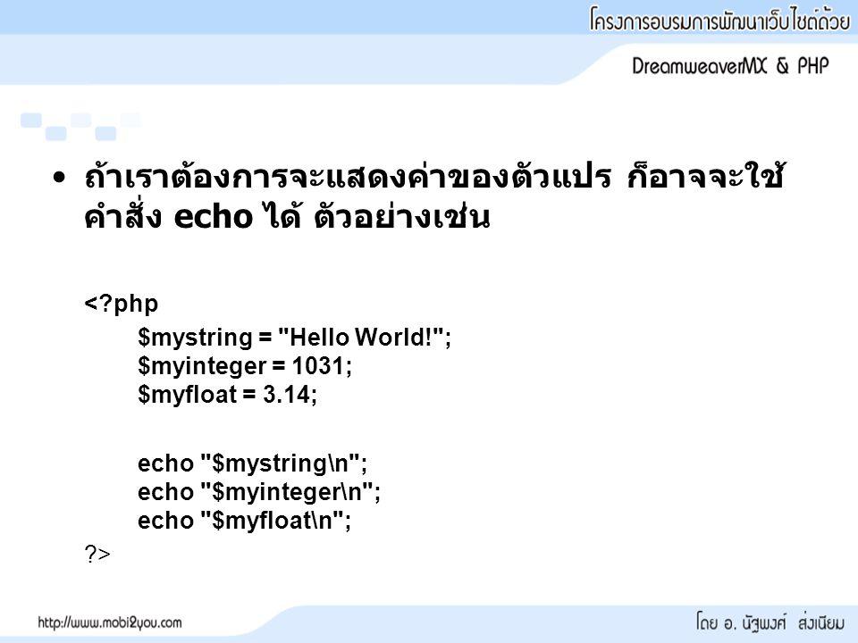 ถ้าเราต้องการจะแสดงค่าของตัวแปร ก็อาจจะใช้ คำสั่ง echo ได้ ตัวอย่างเช่น <?php $mystring =