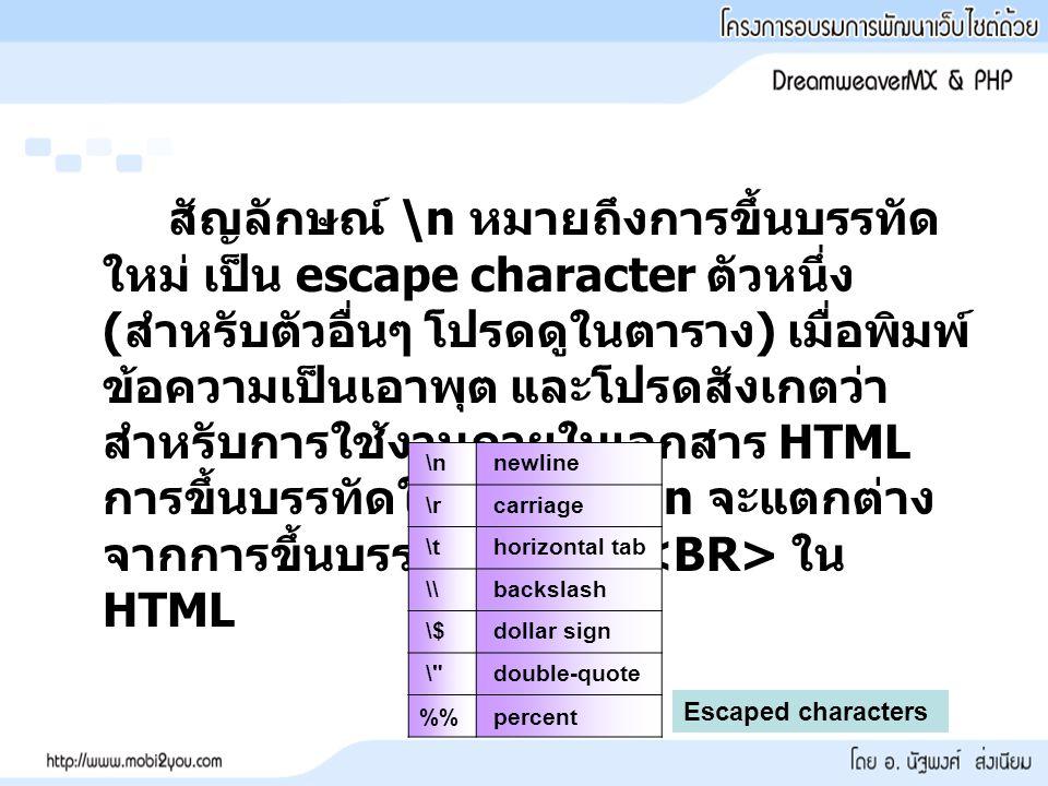 สัญลักษณ์ \n หมายถึงการขึ้นบรรทัด ใหม่ เป็น escape character ตัวหนึ่ง ( สำหรับตัวอื่นๆ โปรดดูในตาราง ) เมื่อพิมพ์ ข้อความเป็นเอาพุต และโปรดสังเกตว่า ส