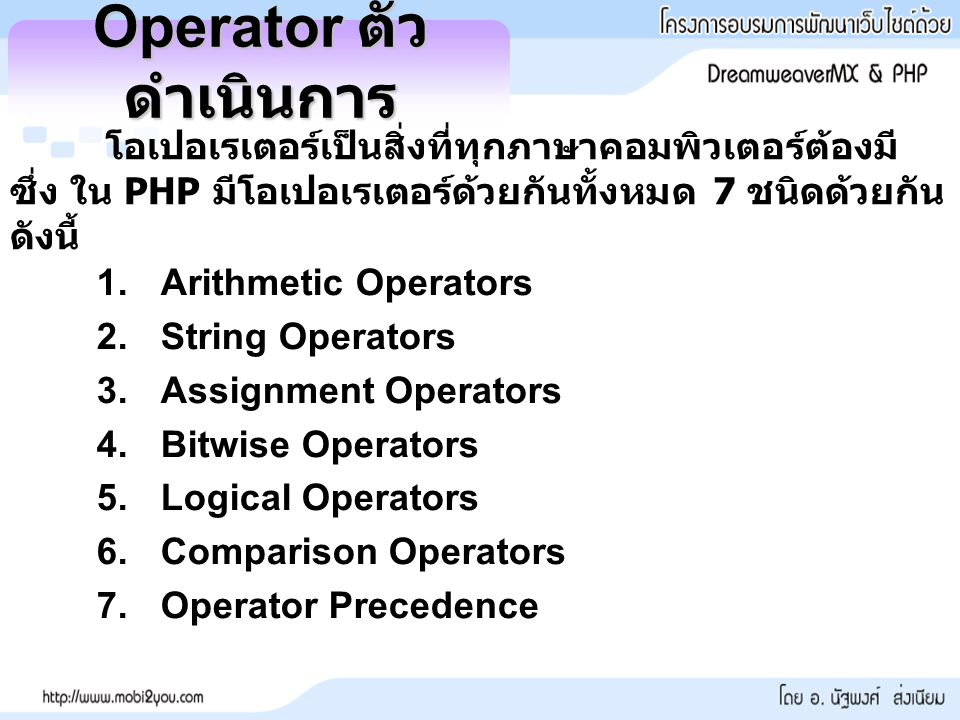 Operator ตัว ดำเนินการ 1.Arithmetic Operators 2.String Operators 3.Assignment Operators 4.Bitwise Operators 5.Logical Operators 6.Comparison Operators