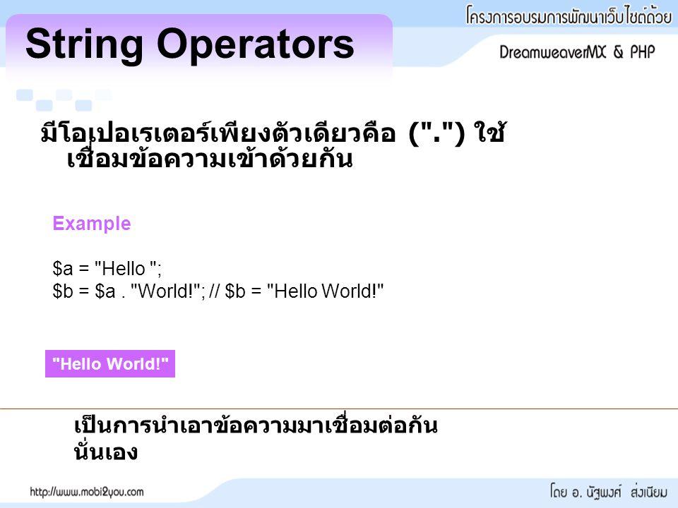 String Operators มีโอเปอเรเตอร์เพียงตัวเดียวคือ (