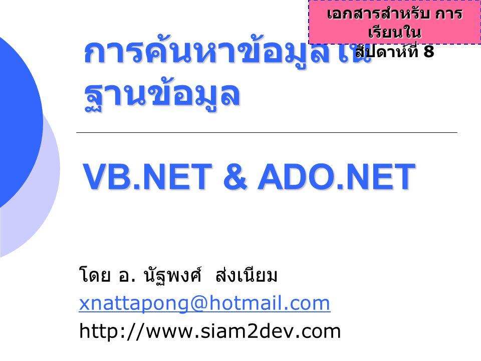 การค้นหาข้อมูลใน ฐานข้อมูล VB.NET & ADO.NET โดย อ. นัฐพงศ์ ส่งเนียม xnattapong@hotmail.com http://www.siam2dev.com เอกสารสำหรับ การ เรียนใน สัปดาห์ที่