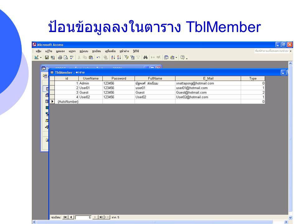 ป้อนข้อมูลลงในตาราง TblMember