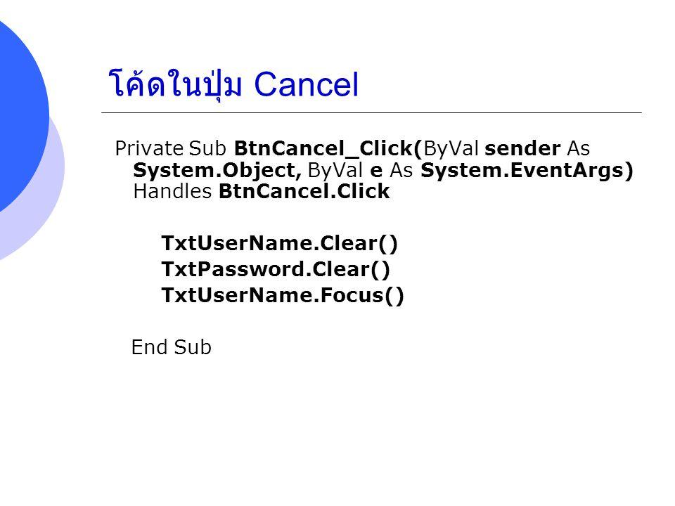 โค้ดในปุ่ม Cancel Private Sub BtnCancel_Click(ByVal sender As System.Object, ByVal e As System.EventArgs) Handles BtnCancel.Click TxtUserName.Clear()