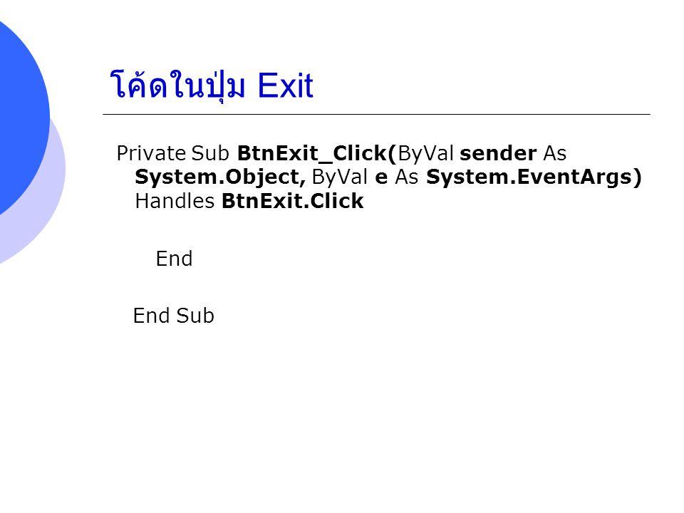โค้ดในปุ่ม Exit Private Sub BtnExit_Click(ByVal sender As System.Object, ByVal e As System.EventArgs) Handles BtnExit.Click End End Sub