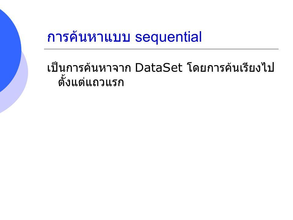 การค้นหาแบบ sequential เป็นการค้นหาจาก DataSet โดยการค้นเรียงไป ตั้งแต่แถวแรก