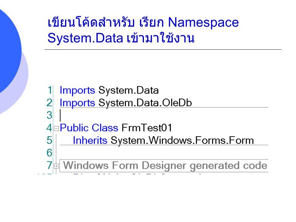 กำหนดตัวแปรเริ่มต้น ไว้ใต้บรรทัด Windows Form Designer generated code Dim CN As OleDbConnection Dim DA As OleDbDataAdapter Dim DS As New DataSet Dim i As Int16 = 0 Dim status As String