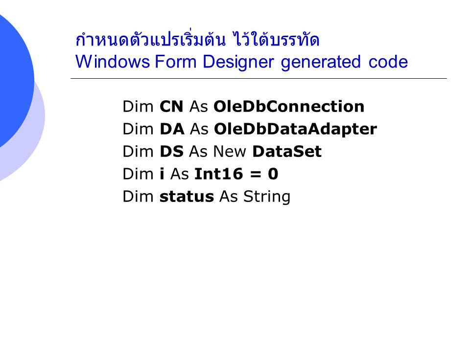 สร้างโปรแกรมย่อยในการเชื่อมต่อกับ ฐานข้อมูล Public Sub OpenDB() Try CN = New OleDbConnection( Provider=Microsoft.Jet.OLEDB.4.0; Data Source=c:\Payroll2007\Payroll2007.MDB ) Dim SQL As String CN.Open() SQL = Select * From TblEmployee DA = New OleDbDataAdapter(SQL, CN) DA.Fill(DS, TblEmployee ) Catch ex As Exception MsgBox(ex.Message) End Try End Sub