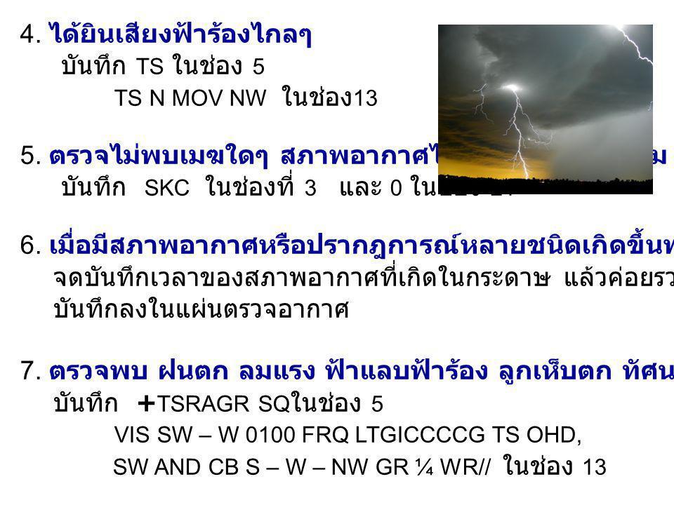 4. ได้ยินเสียงฟ้าร้องไกลๆ บันทึก TS ในช่อง 5 TS N MOV NW ในช่อง 13 5.