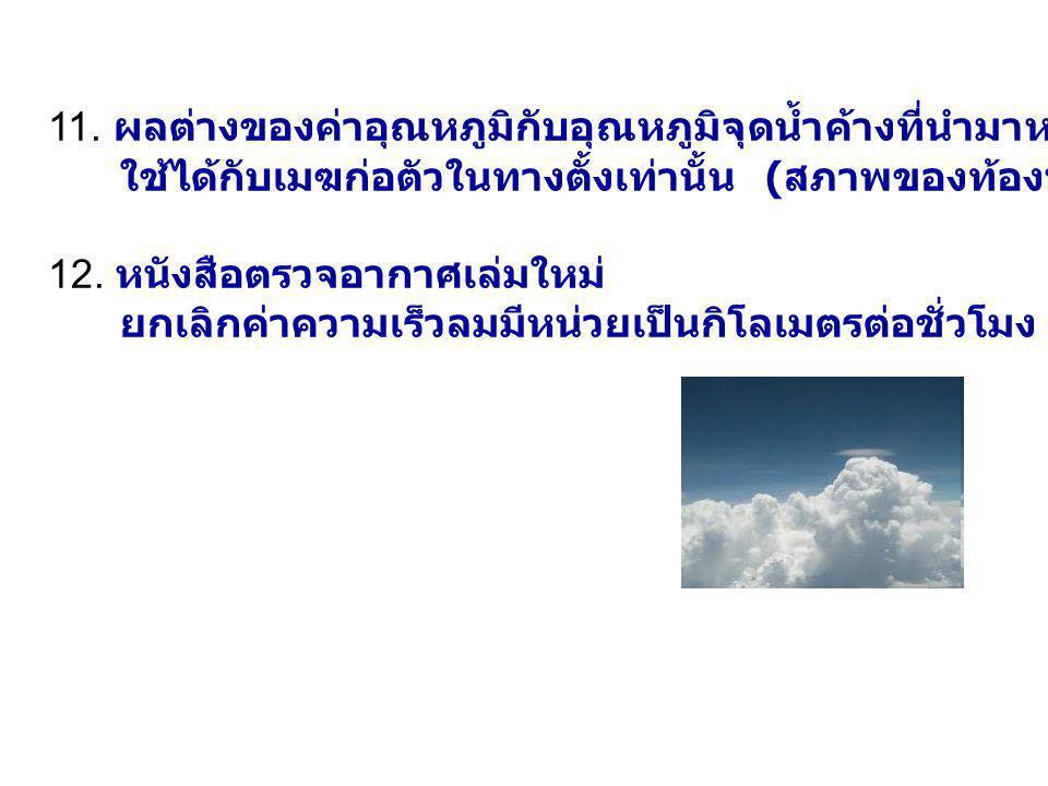 11. ผลต่างของค่าอุณหภูมิกับอุณหภูมิจุดน้ำค้างที่นำมาหาค่าความสูงของเมฆนั้น ใช้ได้กับเมฆก่อตัวในทางตั้งเท่านั้น ( สภาพของท้องฟ้า หน้า 81 ) 12. หนังสือต