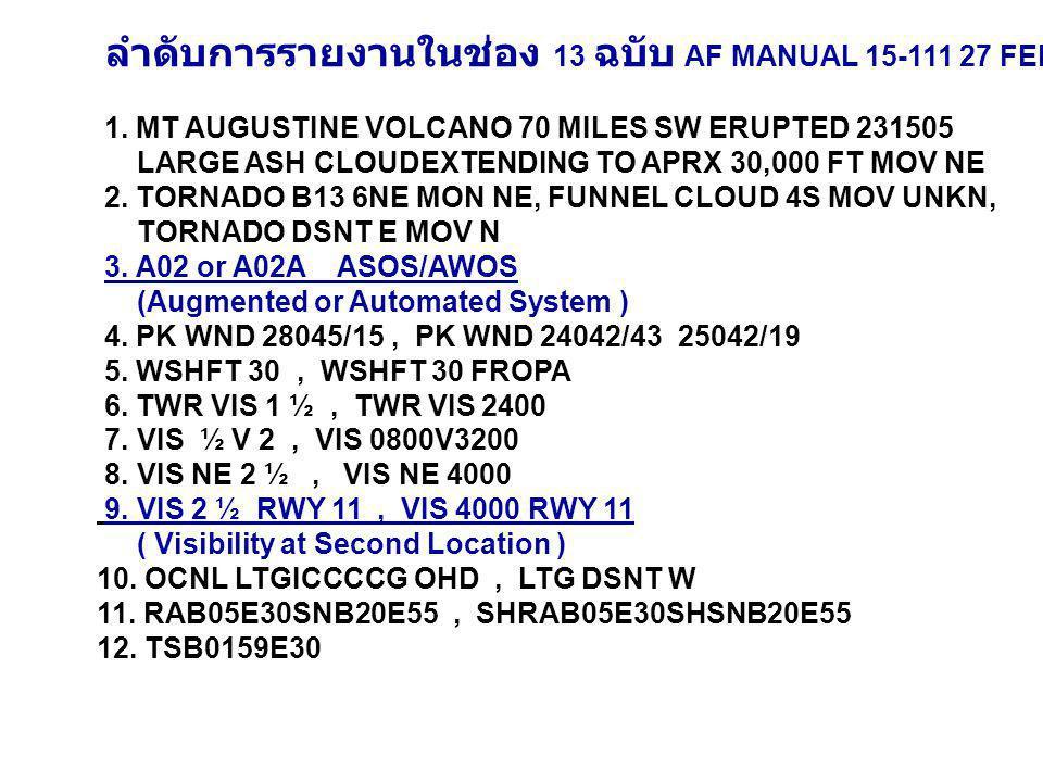 ลำดับการรายงานในช่อง 13 ฉบับ AF MANUAL 15-111 27 FEB 2013 1.