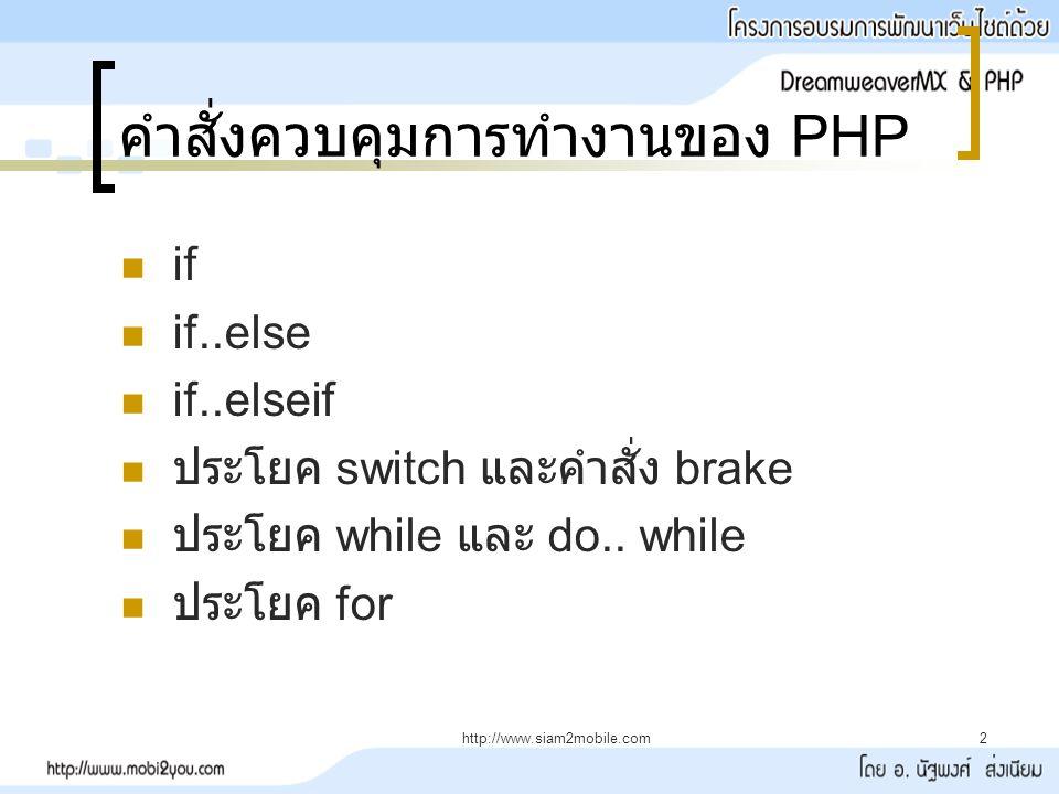 http://www.siam2mobile.com2 คำสั่งควบคุมการทำงานของ PHP if if..else if..elseif ประโยค switch และคำสั่ง brake ประโยค while และ do..