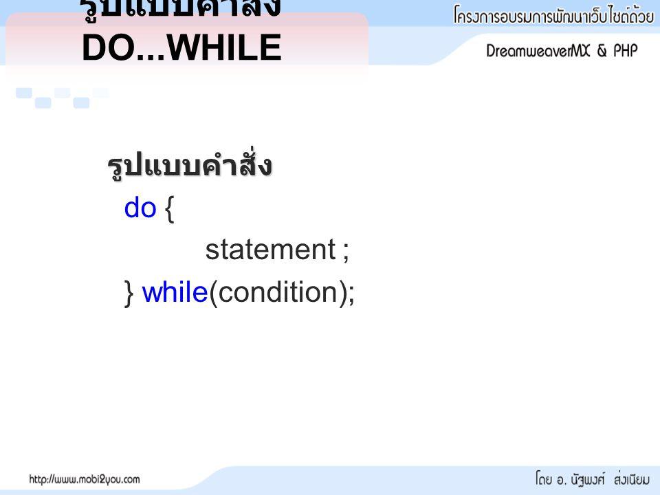 รูปแบบคำสั่ง DO...WHILE รูปแบบคำสั่ง do { statement ; } while(condition);