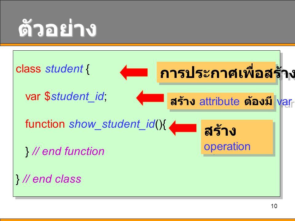 10 ตัวอย่าง class student { var $student_id; function show_student_id(){ } // end function } // end class class student { var $student_id; function sh