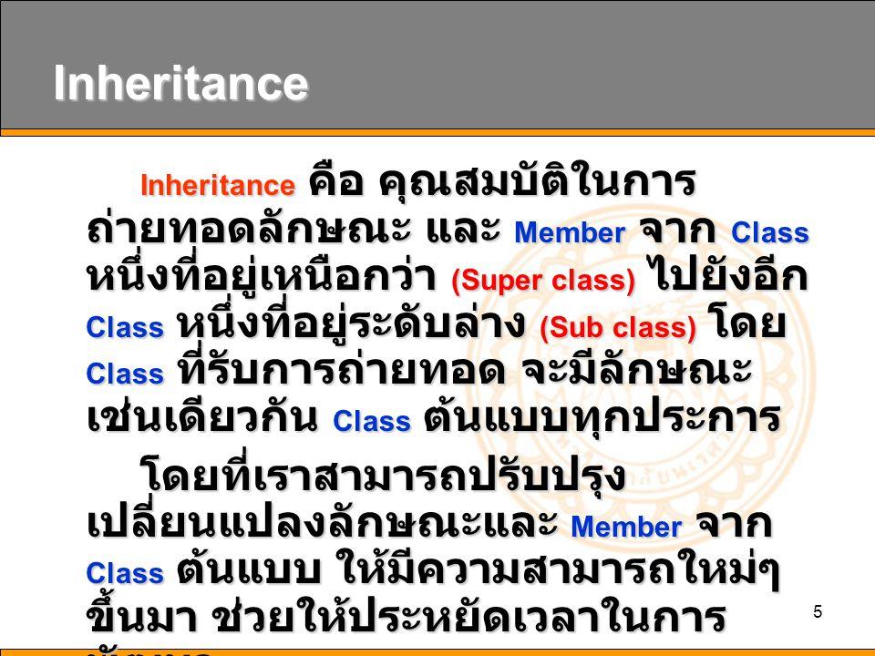 6  Class ต้นแบบ เรียกว่า Base Class หรือ Parent Class หรือ Parent Class  Class ที่รับการถ่ายทอด เรียกว่า Derived Class หรือ Child Class หรือ Child Class Parent Class Child Class