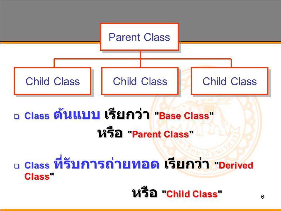 7  Class ต้นแบบ คือ Person  Class ที่รับการถ่ายทอด คือ Student, Nurse, Doctor ซึ่งจะมีคุณลักษณะ เหมือน Person Person Nurse Doctor Student