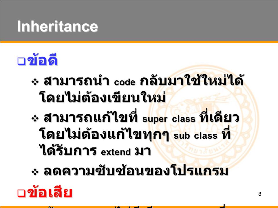 19 การถ่ายทอดคุณสมบัติ Inheritance  เป็นการถ่ายทอด Attribute และ Operation จาก Class แม่แบบ โดยเราต้องใช้คำสั่ง extends ตามหลังชื่อ Class แล้วปิดท้าย ด้วยชื่อ Class ต้นแบบ สร้าง Class student โดยถ่ายทอด Attribute และ Operation จาก Class person class student extends person { } class student extends person { } รูปแบบ
