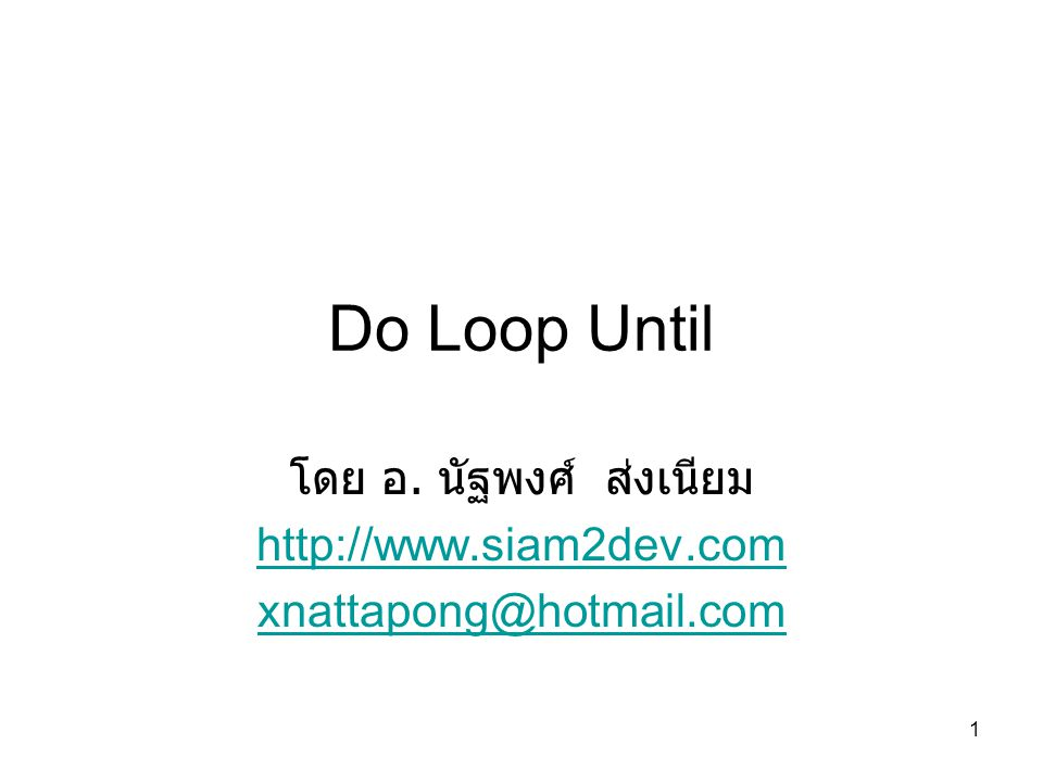 2 Do … Loop Until Do … Loop UntilDo … Loop Until จะคล้ายกับ Do While Loop แต่ต่างกันตรงที่ Do Loop Until จะทำงานไป ก่อนแล้วค่อยตรวจสอบเงื่อนไขที่หลัง โดย มีรูปแบบดังนี้ Do [Exit Do] Loop Until