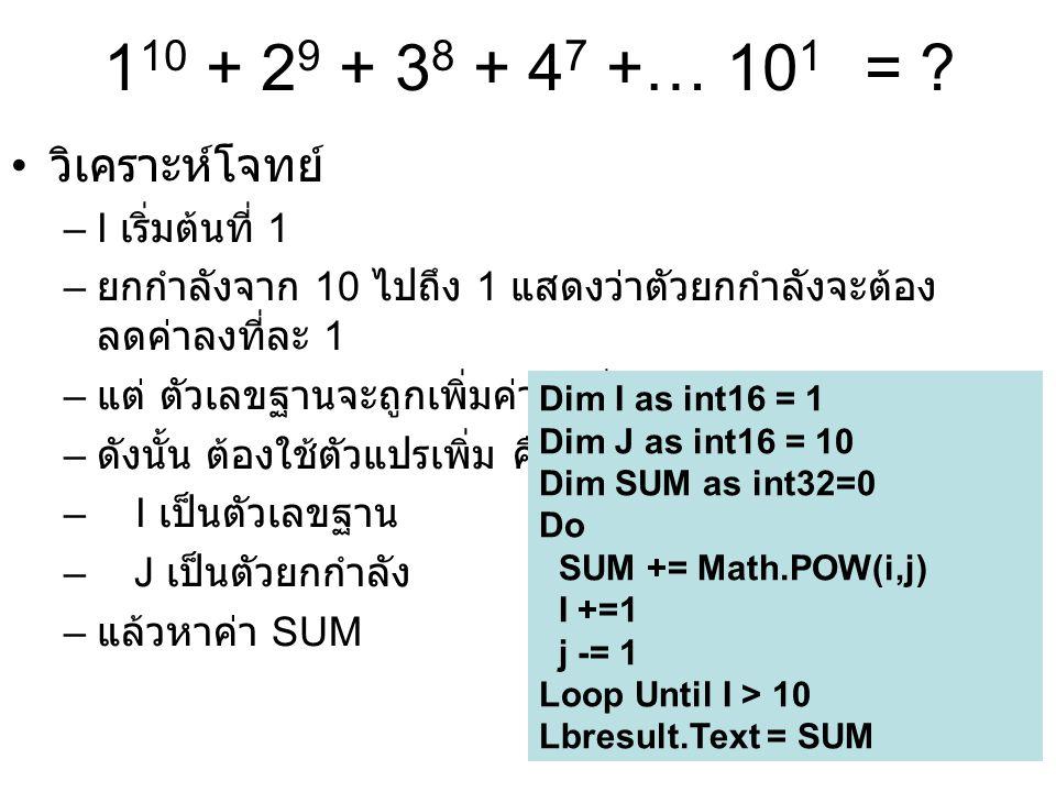 13 1 10 + 2 9 + 3 8 + 4 7 +… 10 1 = ? วิเคราะห์โจทย์ –I เริ่มต้นที่ 1 – ยกกำลังจาก 10 ไปถึง 1 แสดงว่าตัวยกกำลังจะต้อง ลดค่าลงที่ละ 1 – แต่ ตัวเลขฐานจะ