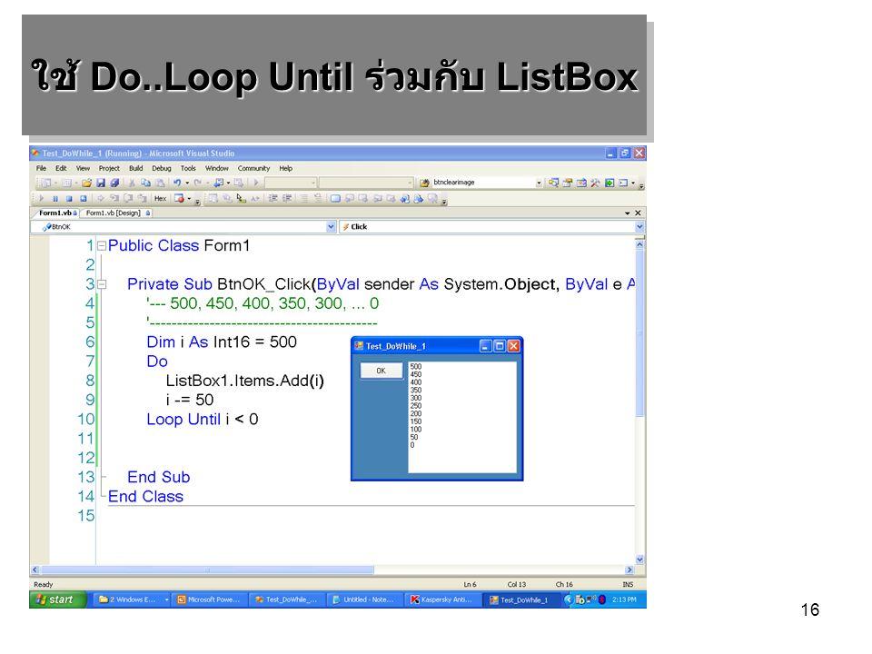16 ใช้ Do..Loop Until ร่วมกับ ListBox