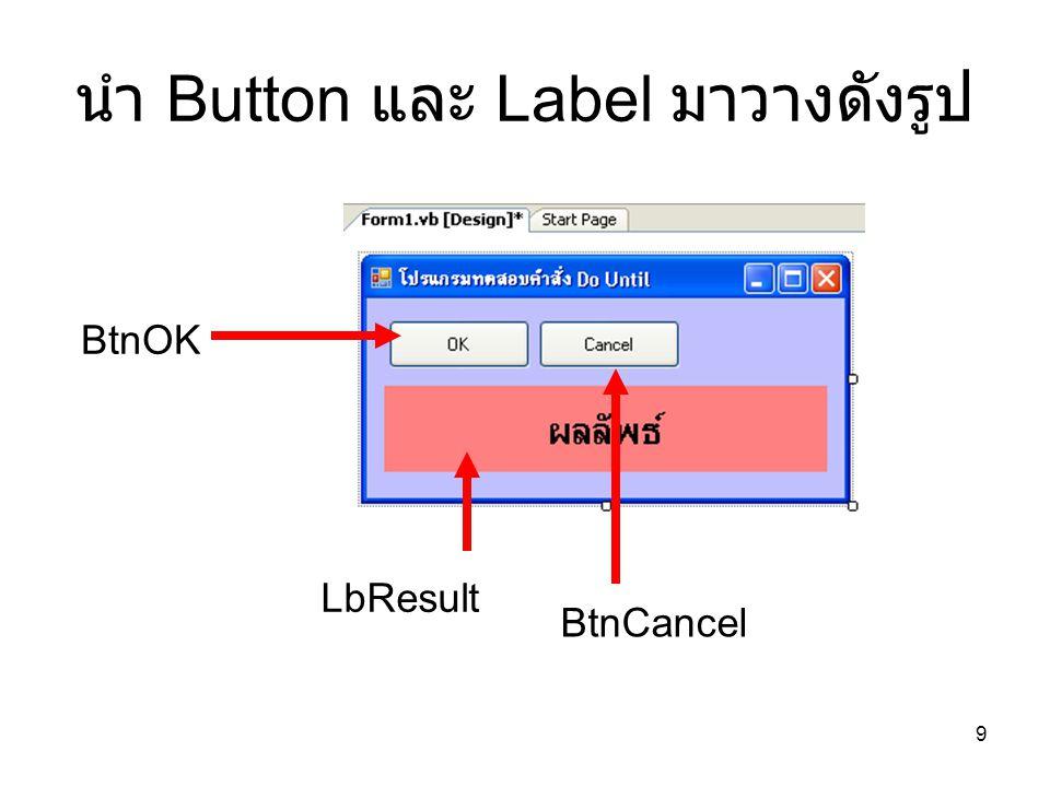 9 นำ Button และ Label มาวางดังรูป BtnOK BtnCancel LbResult