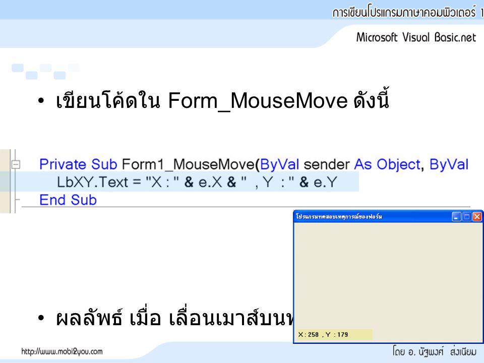 เขียนโค้ดใน Form_MouseMove ดังนี้ ผลลัพธ์ เมื่อ เลื่อนเมาส์บนฟอร์ม