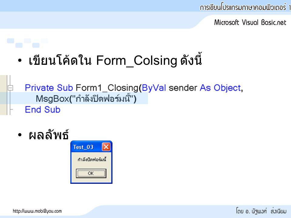 เขียนโค้ดใน Form_Colsing ดังนี้ ผลลัพธ์