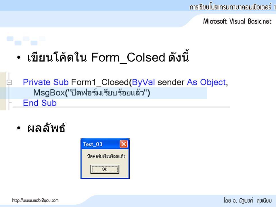 เขียนโค้ดใน Form_Colsed ดังนี้ ผลลัพธ์