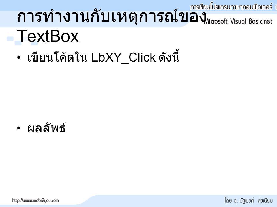 การทำงานกับเหตุการณ์ของ TextBox เขียนโค้ดใน LbXY_Click ดังนี้ ผลลัพธ์