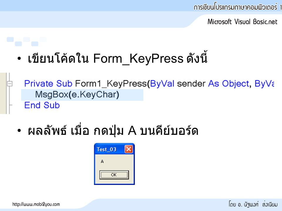 เขียนโค้ดใน Form_KeyPress ดังนี้ ผลลัพธ์ เมื่อ กดปุ่ม A บนคีย์บอร์ด