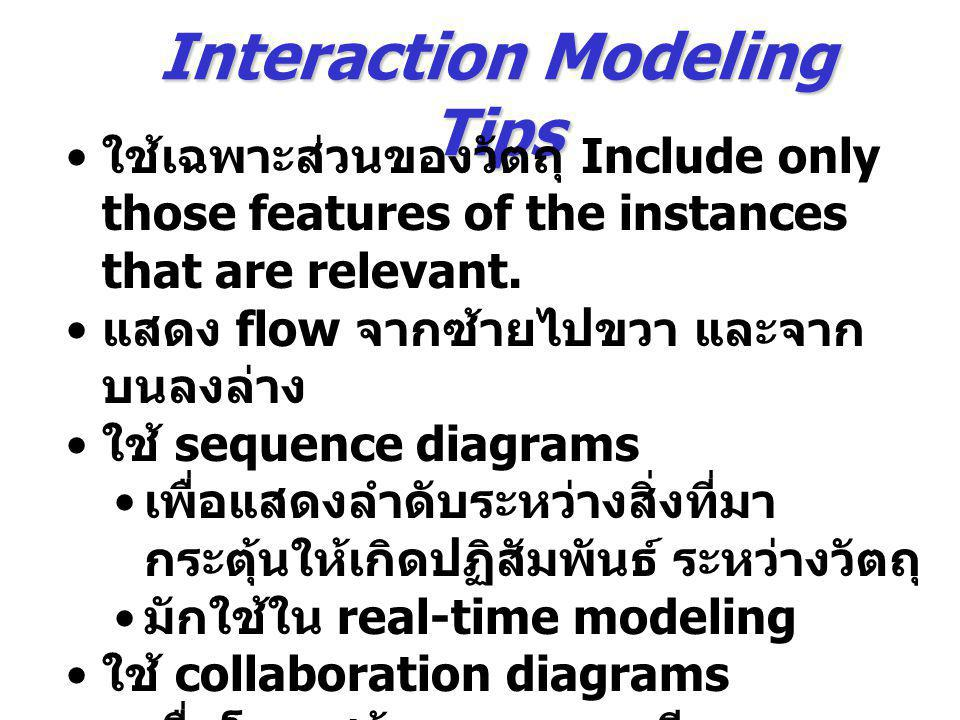 InteractionModeling Tips Interaction Modeling Tips ใช้เฉพาะส่วนของวัตถุ Include only those features of the instances that are relevant. แสดง flow จากซ
