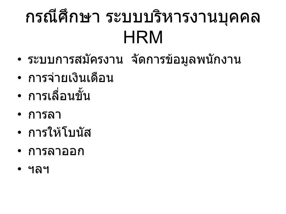 กรณีศึกษา ระบบบริหารงานบุคคล HRM ระบบการสมัครงาน จัดการข้อมูลพนักงาน การจ่ายเงินเดือน การเลื่อนขั้น การลา การให้โบนัส การลาออก ฯลฯ