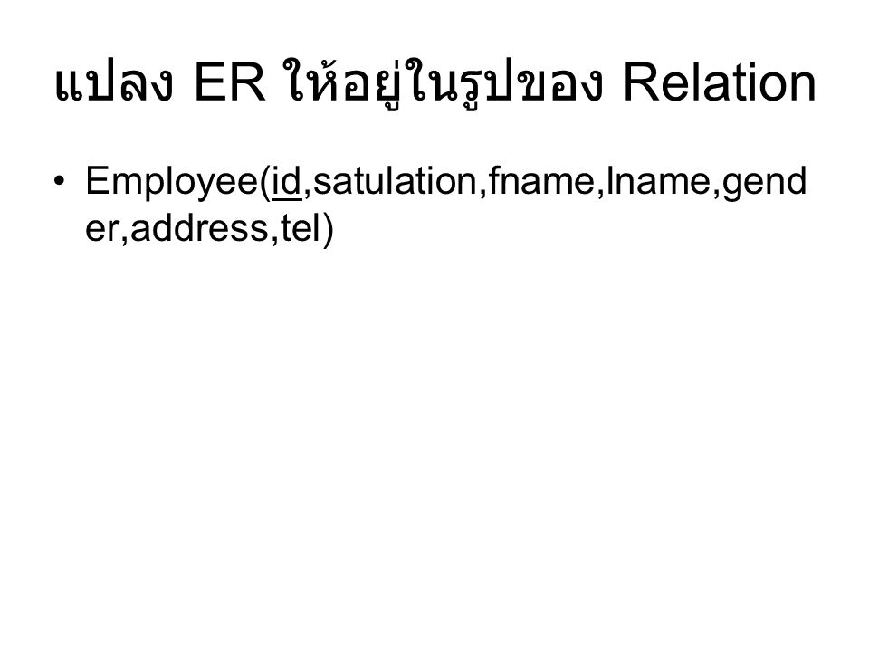 แปลง ER ให้อยู่ในรูปของ Relation Employee(id,satulation,fname,lname,gend er,address,tel)