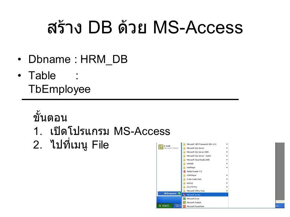 สร้าง DB ด้วย MS-Access Dbname : HRM_DB Table : TbEmployee ขั้นตอน 1. เปิดโปรแกรม MS-Access 2. ไปที่เมนู File
