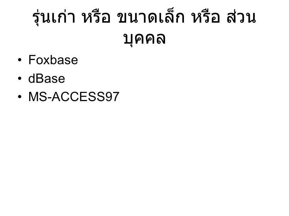 รุ่นเก่า หรือ ขนาดเล็ก หรือ ส่วน บุคคล Foxbase dBase MS-ACCESS97