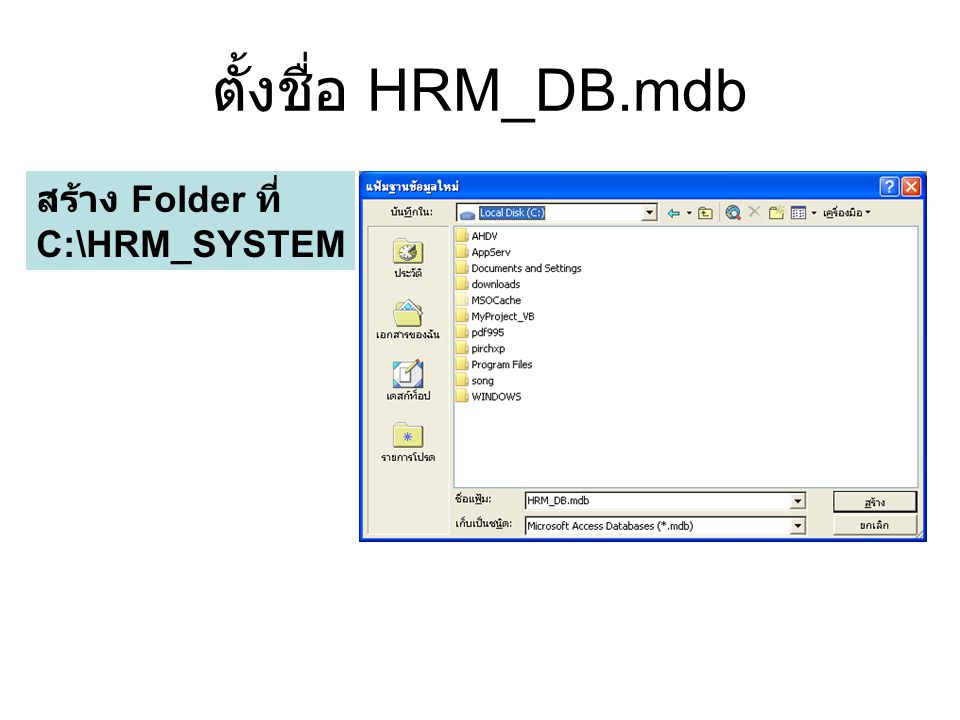 ตั้งชื่อ HRM_DB.mdb สร้าง Folder ที่ C:\HRM_SYSTEM