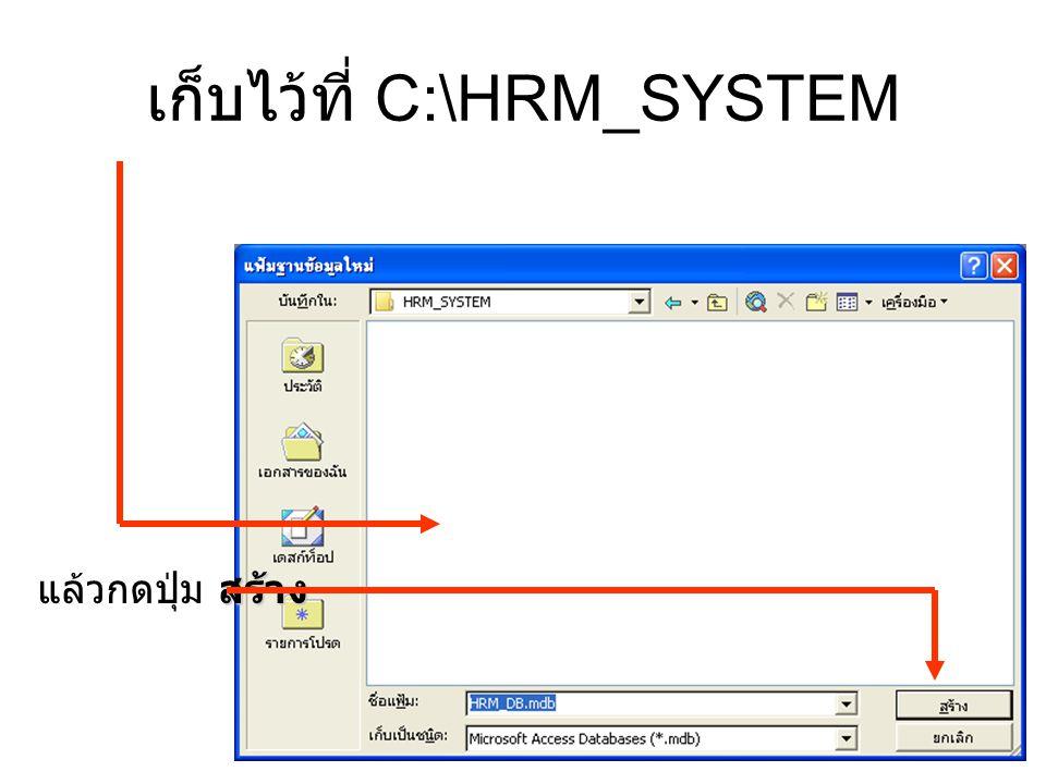 เก็บไว้ที่ C:\HRM_SYSTEM สร้าง แล้วกดปุ่ม สร้าง