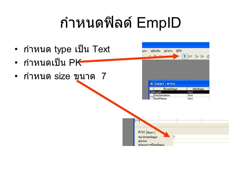 กำหนดฟิลด์ EmpID กำหนด type เป็น Text กำหนดเป็น PK กำหนด size ขนาด 7