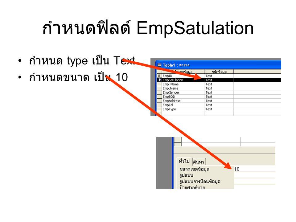 กำหนดฟิลด์ EmpSatulation กำหนด type เป็น Text กำหนดขนาด เป็น 10