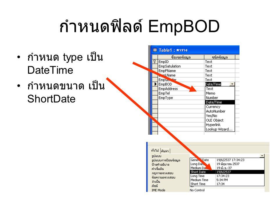 กำหนดฟิลด์ EmpBOD กำหนด type เป็น DateTime กำหนดขนาด เป็น ShortDate
