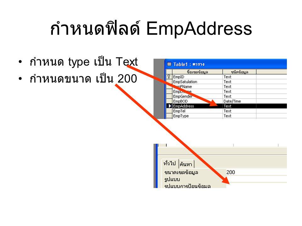 กำหนดฟิลด์ EmpAddress กำหนด type เป็น Text กำหนดขนาด เป็น 200