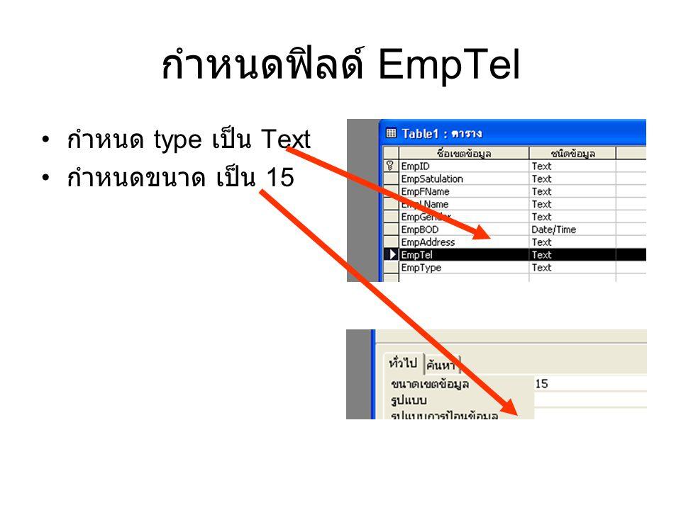 กำหนดฟิลด์ EmpTel กำหนด type เป็น Text กำหนดขนาด เป็น 15