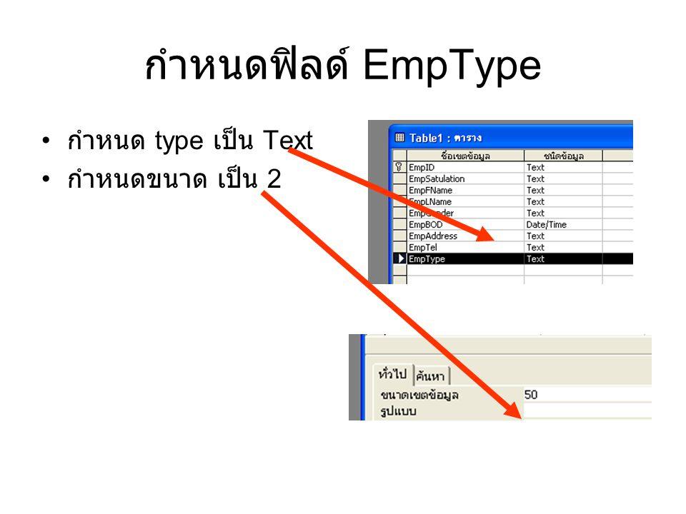 กำหนดฟิลด์ EmpType กำหนด type เป็น Text กำหนดขนาด เป็น 2