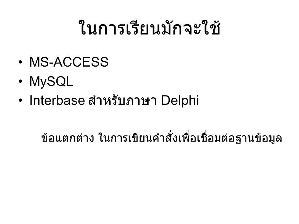 ในการเรียนมักจะใช้ MS-ACCESS MySQL Interbase สำหรับภาษา Delphi ข้อแตกต่าง ในการเขียนคำสั่งเพื่อเชื่อมต่อฐานข้อมูล