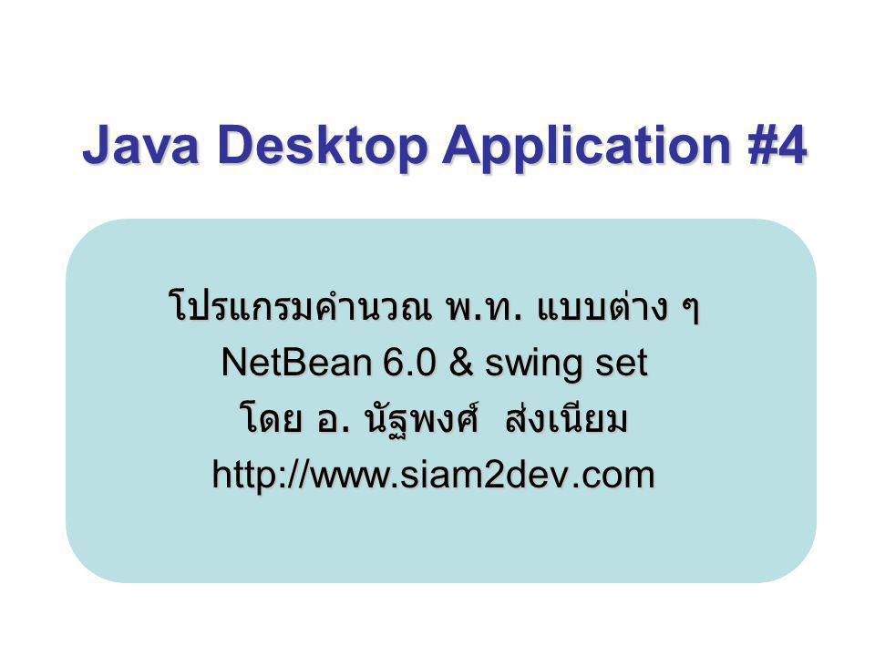 Java Desktop Application #4 โปรแกรมคำนวณ พ. ท. แบบต่าง ๆ NetBean 6.0 & swing set โดย อ. นัฐพงศ์ ส่งเนียม http://www.siam2dev.com