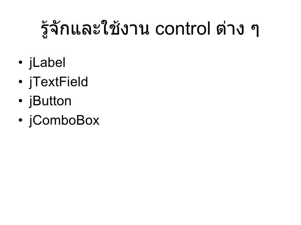 รู้จักและใช้งาน control ต่าง ๆ jLabel jTextField jButton jComboBox