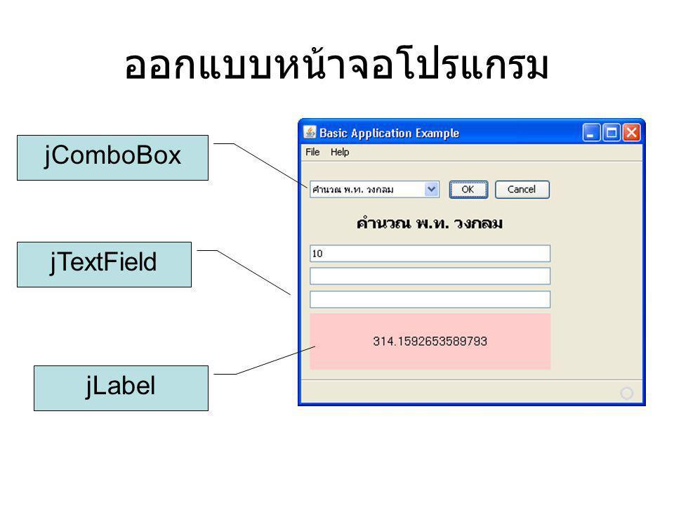 ออกแบบหน้าจอโปรแกรม jComboBox jTextField jLabel