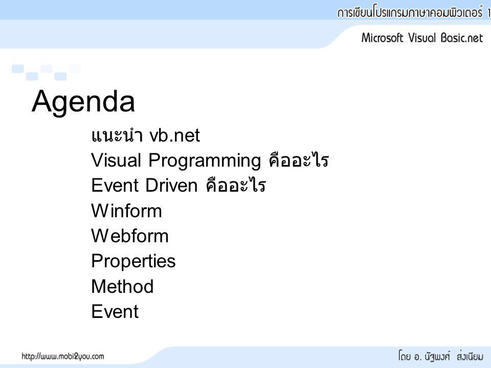 Agenda แนะนำ vb.net Visual Programming คืออะไร Event Driven คืออะไร Winform Webform Properties Method Event
