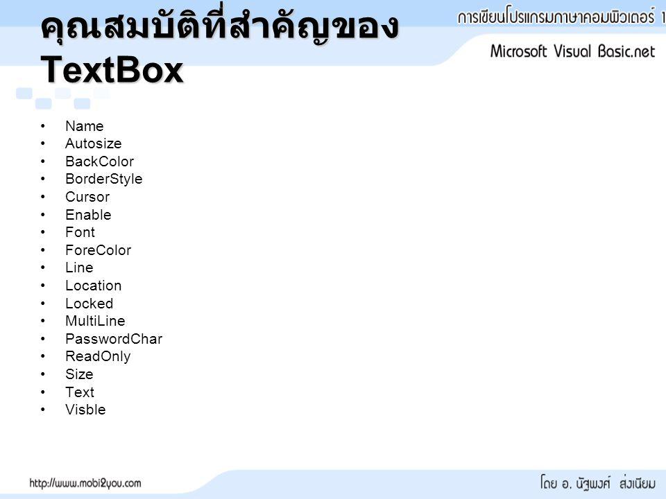 คุณสมบัติที่สำคัญของ TextBox Name Autosize BackColor BorderStyle Cursor Enable Font ForeColor Line Location Locked MultiLine PasswordChar ReadOnly Size Text Visble