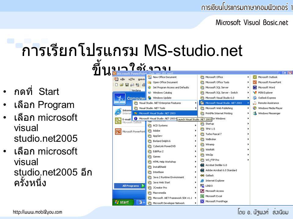 การเรียกโปรแกรม MS-studio.net ขึ้นมาใช้งาน กดที่ Start เลือก Program เลือก microsoft visual studio.net2005 เลือก microsoft visual studio.net2005 อีก ค